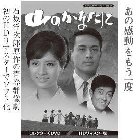 【 DVD 】 昭和の名作ライブラリー 第87集山のかなたに コレクターズDVD HDリマスター版