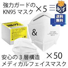 【あす楽】KN95マスク5枚入り3層構造メディカルフェイスマスク50枚入り(医療用マスク50+5=55点)KN95N952626-2006PM2.5MEDICALFACEMASKBFE細菌ろ過率PFE微粒子ろ過率VFEウイルス濾過率99%国内発送不織布使い捨て即納可送料無料