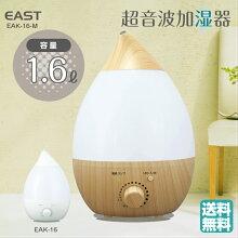 EASTアズマEAK-16超音波加湿器小型超音波式ホワイト木目アロマアロマ加湿器風邪インフルウイルス乾燥対策保湿予防寝室リビンググラデーションライトダイヤルしずく1.6おすすめおしゃれ加湿器