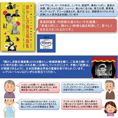 認知症ケアADL記憶日常生活動作QOL向上回想法懐かし洋画名場面集DVD