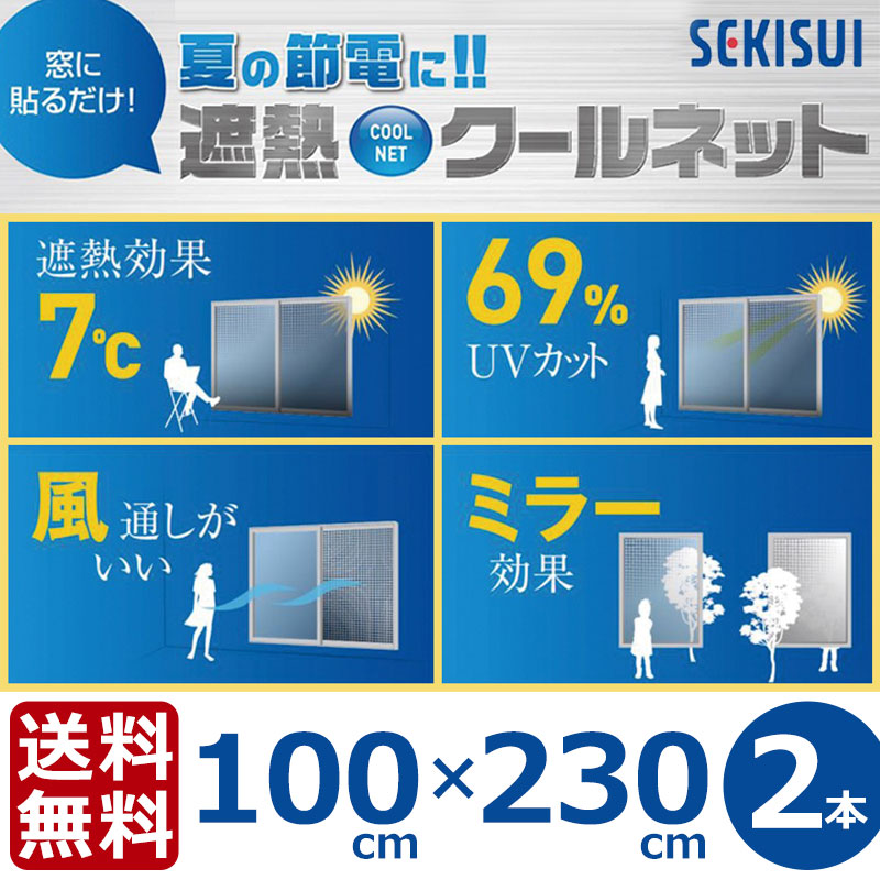 SEKISUI 遮熱クールネット 100cmx230cm 2枚セット セキスイ 積水 遮熱シート 遮光ネット masa