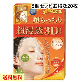 sale【送料無料 お得な5個セット】クラシエ 肌美精 超浸透3D超もっちり 4枚入