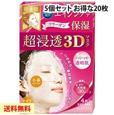 【送料無料お得な5個セット】クラシエ肌美精うるおい浸透マスク超しっとり(5枚入)