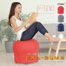 椅子?バランスボール?程よく不安定エクサボムEXABOMB