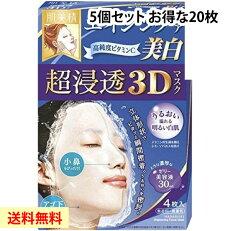 【送料無料お得な5個セット】クラシエ肌美精超浸透3Dマスクエイジングケア美白4枚入り