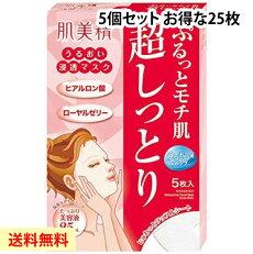 【送料無料お得な5個セット】肌美精うるおい浸透マスク超しっとり(5枚入)