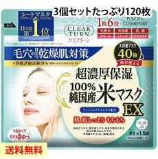 【送料無料お得な3個セット】クリアターン純国産米マスクEX(40枚入)