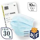 ソフトサージカルマスク10枚入り(医療用マスク)不織布3層マスク高性能フィルタ高い防護性バリアレベル2液体防護医療用マスクサージカルマスク