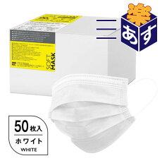 ソフトサージカルマスク50枚入り(医療用マスク)不織布3層マスク高性能フィルタ高い防護性バリアレベル2液体防護医療用マスクサージカルマスク