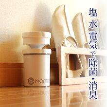 モントロワ®除菌消臭器ジアフリーZiaFree低コストで静かにウイルス対策