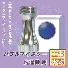 富士計器バブルマイスター洗濯機用工具不要で洗濯機の中に注ぎ込む水をマイクロファインバブルにします。細かい泡が繊維のすき間に入り込み、今まで取れなかった汚れも臭いの元も洗い流します。手間なしにワンランク上の洗い心地をお試しください!送料無料!