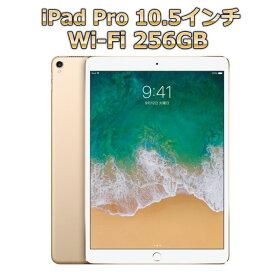 Apple iPad Pro 10.5インチ Wi-Fi 256GB MPF12J/A ゴールド 【新品・在庫あり】