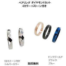 ステンレスリング ペアリング 結婚指輪 マリッジリング ダイヤカットリング サージカルステンレス メンズリング レディースリング ユニセックスリング プレゼント包装 名入れ サイズ ring