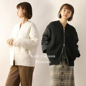 【送料無料】ニットコクーンブルゾン アウター コート ブルゾン かわいい 羽織り レディースファッション 女性 秋 冬 BKhome BITTOKO bittoko