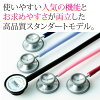 stp for the infant for the medical nurse medical care doctor doctor for the nursing made in spring state scope Japan in four Cal superscope stethoscope FC-201S