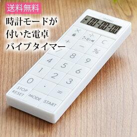 送料無料 時計付き電卓バイブタイマー CL-126 タイマー ナース タイマー付き電卓 長時間 バイブレーション 振動 静音 看護師 ナースタイマー ドリテック ナースグッズ メール便 stp