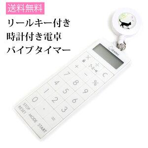 送料無料 時計付き電卓タイマー CL-126 クリップリールセット ドリテック ナースグッズ メール便 stp