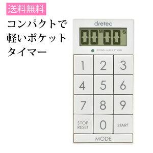送料無料 時計付きポケットタイマー T-520 スリムキューブ タイマー ナース LED アラーム 看護師 ナースタイマー ドリテック ナースグッズ メール便 stp