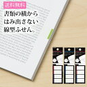 送料無料 線ふせん 付箋 文具 文房具 オシャレ かわいい デザイン デザイン文具 ユニーク ノート スケジュール サンス…