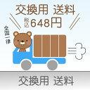 ブランアンジェ交換用送料 交換用/送料/サービス/ブランアンジェ/
