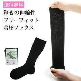 送料無料 プラスサイズ 綿混着圧ハイソックス FF-HS400 靴下 大きいサイズ ゆったり 日本製 レガルト ナースグッズ メール便 stp