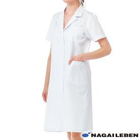 ナガイレーベン レディス シングル 診察衣 EP132 半袖 ホワイト レディース 白衣 ナースウェア stp