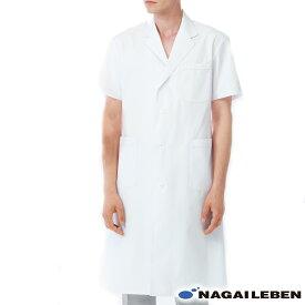 ナガイレーベン メンズ シングル 診察衣 EP112 半袖 ホワイト 白衣 男性用 ナースウェア stp