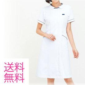 送料無料 エーデルワイス ワンピース 白衣 フォーク 3015EW ナース服 白衣 服 オシャレ 薄地 エーデルワイス レディス ナースグッズ