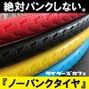 [700C]カラータイヤ700×23C自転車用タイヤ車体と同時購入で■送料無料■[シングルスピード][ピストバイク][ピスト][ツーリング][自転車][フリーギア]