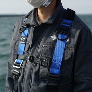【新規格】【新基準適合】フルハーネス【単品】ブラックレッドブルーH型安全帯フリーサイズおしゃれかっこいい厚生労働省「墜落制止用器具の規格」適合正真フルハーネス