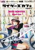 ライダーズカフェマガジン2017[UVERworld][真太郎][LiSA][C&K][尚玄][TheBONEZ][JESSE][FREESTYLE][DANCE][雑誌][RIDERZCAFE]送料無料!!