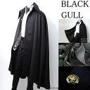 【BLACK GULL】メンズ ステージ衣装 コスチュームロック バンド衣装 男性【品番/デザイン】C-468マント コート(総裏…