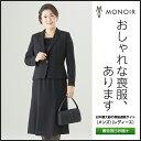【百貨店品質】【おしゃれな喪服】【365日土日祝日もすぐ発送】 (モノワール) MONOIR 喪服 レディース 女性 礼服 日本…