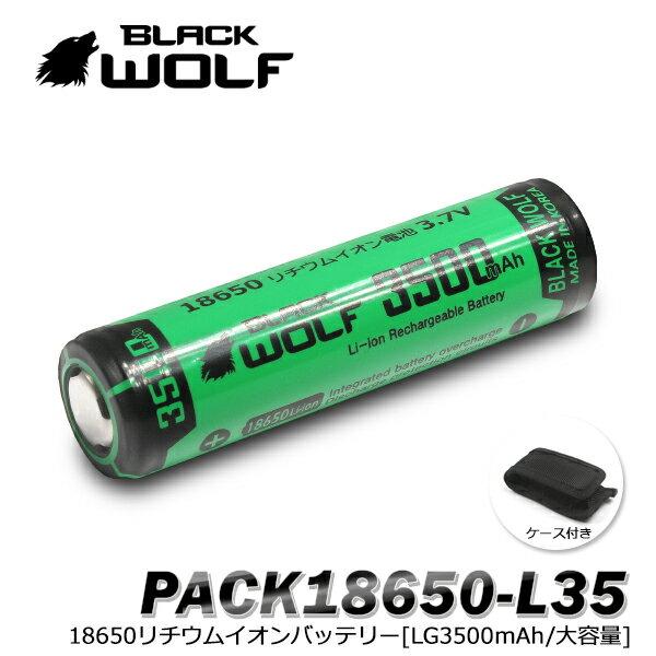 【BLACKWOLF(ブラックウルフ)】18650リチウムイオンバッテリー(3500mAh)LG Chemセル使用 プロテクト回路付き/通電性がよいトップとニッケルを採用。高出力ライトへのバッテリー設計/電気安全法 PSEマーク
