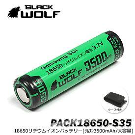 18650リチウムイオン電池 18650バッテリー (3500mAh) PSE サムスンセル SAMSUNG SDI ハンディライト ヘッドライト LED 保護回路付 充電池 ケース付 BLACKWOLF ブラックウルフ