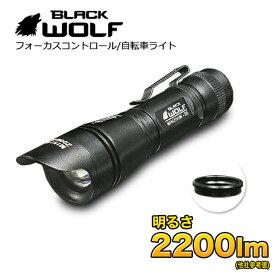 ハンディライト LED 最強 強力 懐中電灯 充電式 USB バッテリー 防水 自転車 高輝度 軍用 小型 防災 明るい ズームタイプ mini-ZOOM 2S Cree XLamp XM-L2 閃光 作業 BLACKWOLF ブラックウルフ