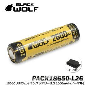 18650リチウムイオン電池 18650バッテリー (2600mAh) PSE LGセル LG Chem ハンディライト ヘッドライト LED 保護回路付 充電池 ケース付 BLACKWOLF ブラックウルフ