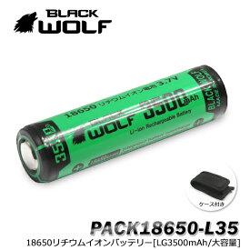 18650リチウムイオン電池 18650バッテリー (3500mAh) PSE LGセル LG Chem ハンディライト ヘッドライト LED 保護回路付 充電池 ケース付 BLACKWOLF ブラックウルフ