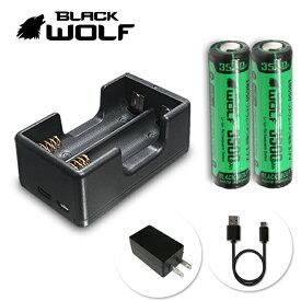 [急速2本セット]18650リチウムイオン電池2本(大容量)+ 急速充電器セット LGセル 3500mAh 18650バッテリー PSE 保護回路付き 5V2A ACアダプター マイクロUSBケーブル 2A対応 Quick Charge1.0 チャージ表示 BLACKWOLF Li-2500QC