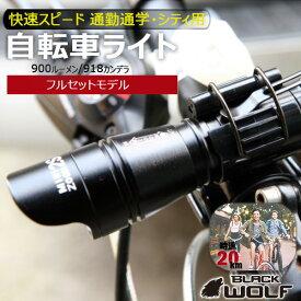 [19日20時〜限定P5倍]【4日20時〜150h限定P5倍】【セット商品】自転車ライト LED 防水 USB 充電式 900ルーメン 強力 明るい 最強 おしゃれ かっこいい マウンテンバイク クロスバイク ロードバイク ライト mini-ZOOM 2S セット BLACKWOLF ブラックウルフ