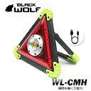【BLACKWOLF(ブラックウルフ)】ワークライトWL-TCR 明るさ750ルーメン COB(20W) バッテリー双方型(18650もしくは単3電池)ランタイムMAX16時間 4モード 多様な取付方