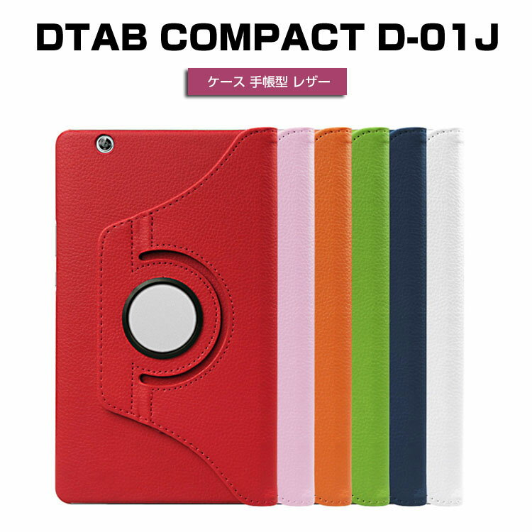 Huawei dtab Compact d-01J ケース 手帳型 レザー スタンド機能 360度回転 dタブ コンパクト ブック型 レザーケース おすすめ おしゃれ docomo ドコモ アンドロイド タブレットdtab d 01jケース