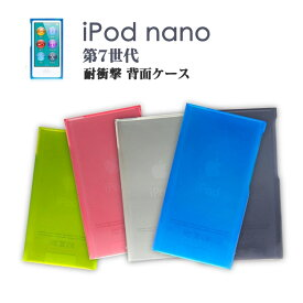 Apple iPod nano クリア ケース/カバー 背面カバー スリムで薄い シンプルでオシャレ 第7世代 アップル アイポッドナノ 7 カバー