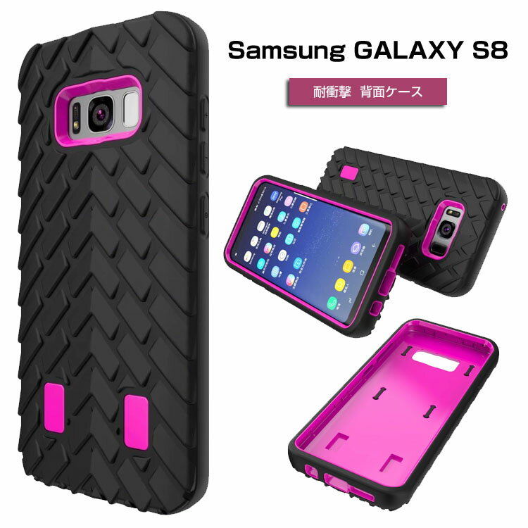 Samsung Galaxy S8 ケース 耐衝撃 タフで頑丈 2重構造 耐衝撃カバー おすすめ おしゃれ アンドロイド スマホケース SC-02J docomo SCV36 au