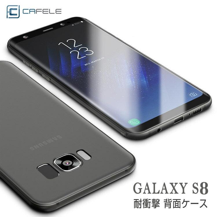Samsung Galaxy S8 ケース TPU スリム 薄型 シンプル かっこいい サムスン ギャラクシーS8 ソフトケース おすすめ おしゃれ アンドロイド スマホケース SC-02J docomo SCV36 au