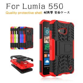 Microsoft Lumia 550 ケース/カバー 耐衝撃 2重構造 TPUケース/カバー Lumia550 背面カバー おすすめ おしゃれ スマホケース/カバー