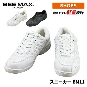 【即日出荷】 スニーカー 白 黒 22~30cm 軽量 ひも 作業靴 BEE MAX ビッグボーン BM11 シンプル 即日出荷