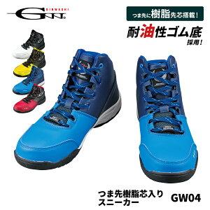 【即日出荷】 安全靴 ひも 耐油 軽量 先芯樹脂 ハイカット スニーカー GINWASHI ビッグボーン GW04 ミッドカット かっこいい おしゃれ 即日出荷