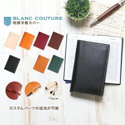 手帳カバー税務手帳専用サイズカバー革/国産フルタンニンドレザー