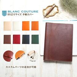 B5サイズの本革手帳カバー(ノートカバー)です。